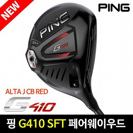 핑 정품 G410 SFT 페어웨이우드 ALTA J CB RED