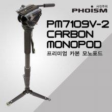 프리미엄 카본 모노포드 키트 PM7109V-2