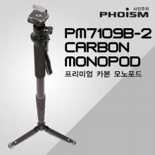 프리미엄 카본 모노포드 키트 PM7109B-2