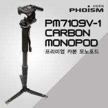 프리미엄 카본 모노포드 키트 PM7109V-1