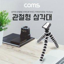 Coms 삼각대 관절형 /거치대 미포함(2DA199)