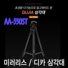 GUJIA AA-550ST 삼각대 미러리스 디카 삼각대(007FAF)