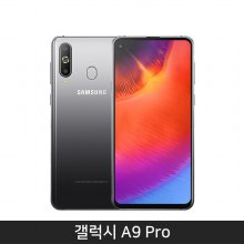 [자급제/공기계] 갤럭시 A9 Pro [앱솔루트블랙][SM-G887N]