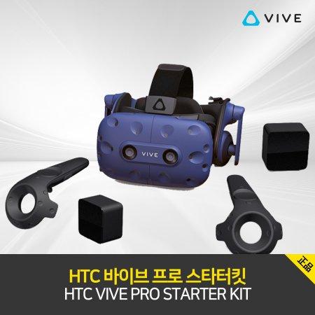 HTC VIVE PRO STARTER KIT / 바이브 프로 스타터 킷 / 가상현실 VR