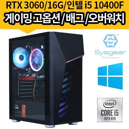 [메모리업그레이드행사]ICG9416W 인텔 i5 9400F+GTX1660SUPER + 240G+윈도우 10 탑재 게이밍 컴퓨터