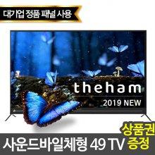 49형 UHD 사운드바 스마트 TV / N493UHD [택배배송(자가설치)]