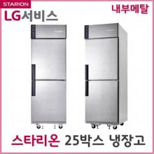 업소용냉장고 500리터급 전체냉동 (올메탈) / SR-R25BAF [단순배송/설치불가]