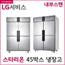 (단순배송/설치불가)스타리온 업소용냉장고 1100리터급 1/4 냉동 SR-S45AI (내부스텐)