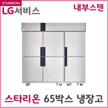 (단순배송/설치불가)스타리온 업소용 냉동고 1700리터급 1/3 냉동장 SR-S65BI (내부스텐)