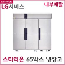 업소용 냉동고 1700리터급 전체냉동 (올메탈) / SR-R65BAF [단순배송/설치불가]