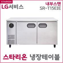 냉장테이블 (내부스텐) / SR-T15EIEC [단순배송/설치불가]