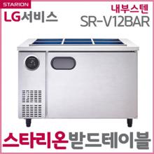 (단순배송/설치불가)스타리온 받드테이블 SR-V12BAR 295L 내부스텐
