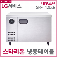 (단순배송/설치불가)스타리온 냉동테이블 SR-T12DIE 내부스텐