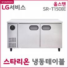 (단순배송/설치불가)스타리온 냉동테이블 SR-T15DSE 전체스텐