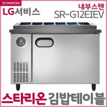 (단순배송/설치불가)스타리온 김밥토핑테이블 SR-G12EIEV 277L 내부메탈