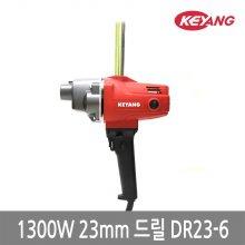 1300W 23mm 드릴 DR23-6