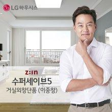 [단독특가]지인창호 S5 거실외창단품 (이중창)