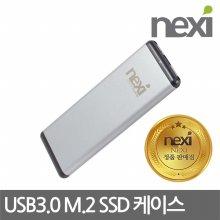NEXI NX-U30M2 USB3.0 M.2 SSD 케이스
