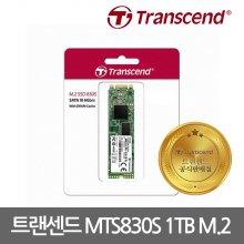 [무료배송쿠폰] [8월쿠폰] Transcend MTS830S M.2 2280 1TB
