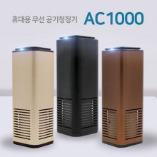 무선 미니 공기청정기 AC1000_블랙