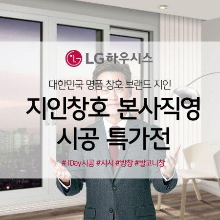 [본사직영] 지인창호 방창/거실창/발코니창 전체모음