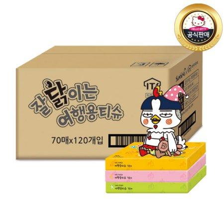 (무료배송)삼양 잘닭이는 여행용티슈 70매*120개