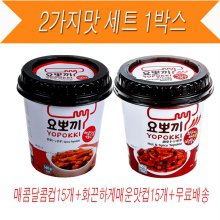 요뽀끼컵 30인분 즉석떡볶이세트(매콤달콤맛+매운맛)