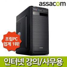 [인강용/사무용]i5 9400F 8G/SSD240G/G210/조립컴퓨터PC[AS8424]