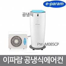 타워형 이동식에어컨 PA-M085CP (냉방, 제습)