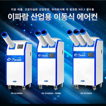 실외기 없는 산업용 이동식 에어컨 PA-SC7000A (공냉식/ 2구/ 냉방, 제습)