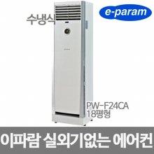실외기없는 수냉식 스탠드에어컨 워터컨 PW-F24CA (18평형/ 냉방, 제습)