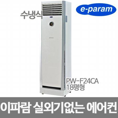 실외기없는 수냉식 스탠드에어컨 워터컨 PW-F24CA (냉방, 제습)