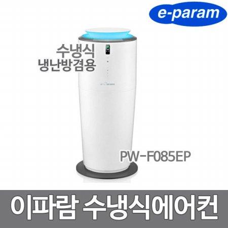 실외기 없는 타워형 이동식에어컨 PW-F085EP (냉방, 난방, 제습, 송풍)