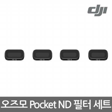 오즈모 Pocket ND 필터 세트