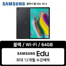 [스마트픽 당일수령] 갤럭시탭 S5e WIFI 64GB 블랙 SM-T720NZKAKOO