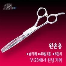 리케이 미용 V-2340-1 숱가위 왼손용 15.24cm_292FBC