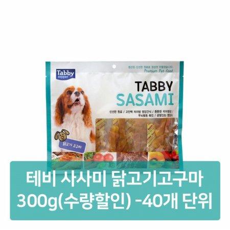 테비 사사미 닭고기 고구마 300g 40개단위_s3491A0