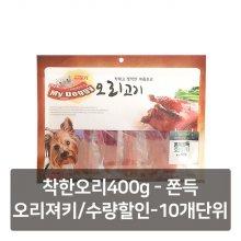 착한오리 400g 쫀득 오리 져키 10개단위_s3491D5