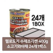 수제 조각캔 400g 소고기 야채 24개 1박스_s3491BA