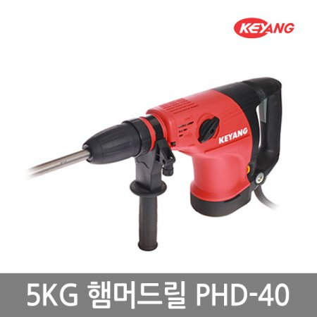 5KG 햄머드릴_PHD-40