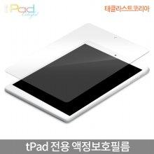 APEX 태블릿 tPad 전용 액정보호필름