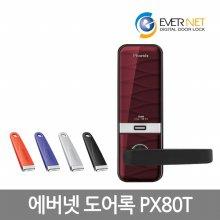 설치포함 디지털도어락 PX80T