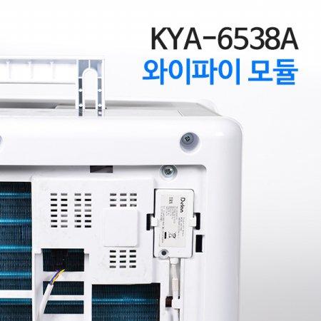 KYA-6538A전용 와이파이 모듈