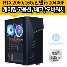 GT9462 i5 9400F+RTX2060 + 16G+240G+1TB 게이밍컴퓨터