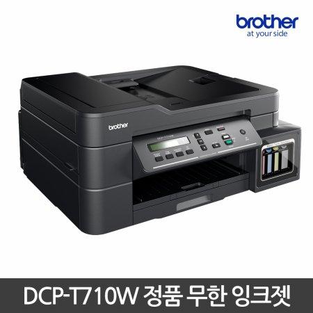 무한 잉크 복합기[DCP-T710W]