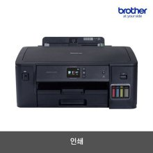 [이벤트 진행] HL-T4000DW (잉크포함) A3 정품 무한잉크프린터 / 자동양면인쇄