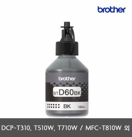 [비밀특가][정품] 브라더 블랙잉크[BTD60BK] [호환기종:DCP-T310, DCP-T510W, DCP-T710W, MFC-T810W, MFC-T910DW]