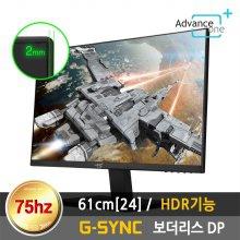 AF-2408GP 보더리스 75Hz 게이밍 HDR 모니터