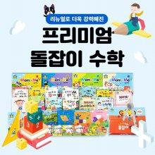 프리미엄 돌잡이수학 (총 23종) / 유아 수학그림책