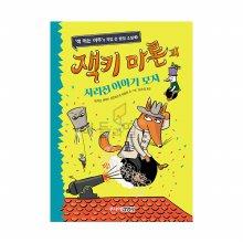 잭키마론과사라진이야기모자 (전 1권) / 초등 셜록홈즈
